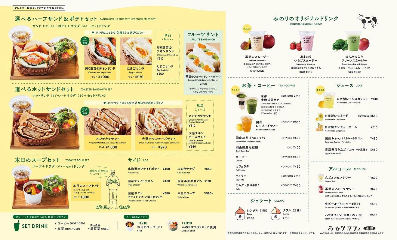 みのりカフェ_銀座_menu_201023_fix(HP用).jpg