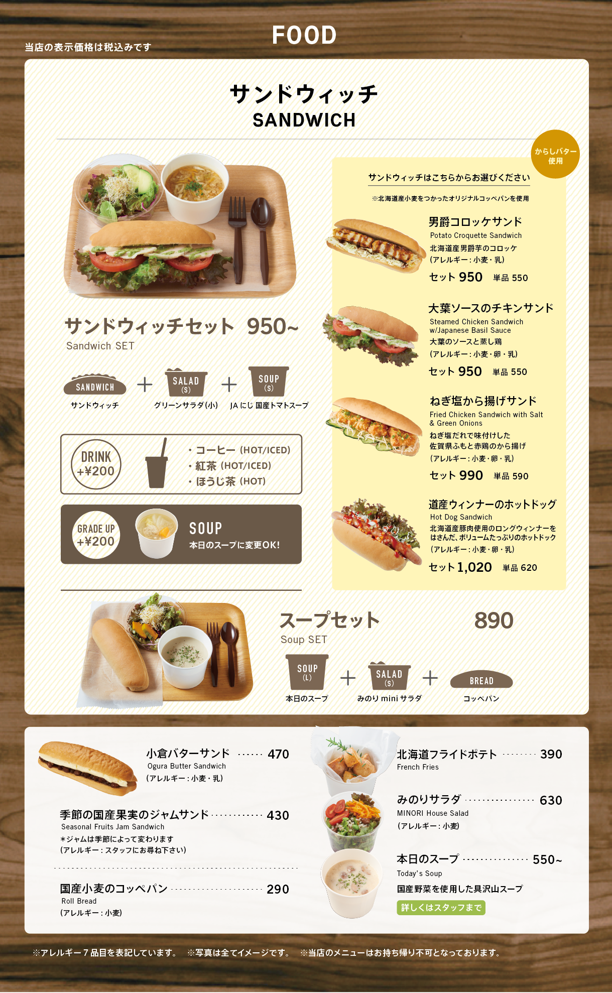 縺ソ縺ョ繧・minori_counter_menu_hidari_180606.png