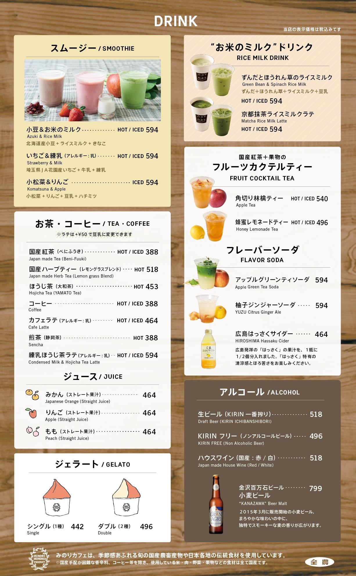 minori_counter_menu_171127_02.png