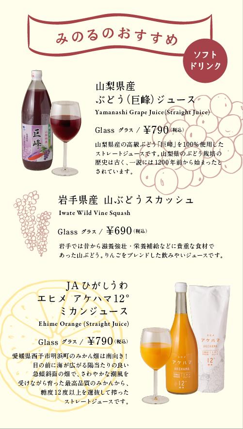 縺ソ縺ョ繧・minoru_drink_1806_04.png