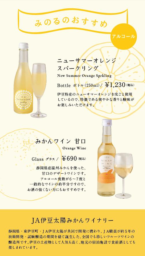 縺ソ縺ョ繧・minoru_drink_1806_03.png
