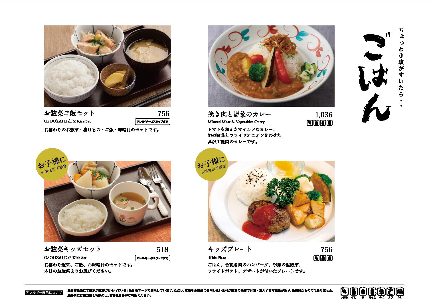 minoru_oyatsu_menu_171127_05.png