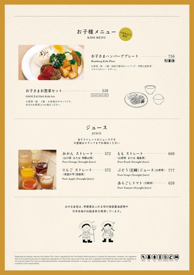lunchmenu_02.png