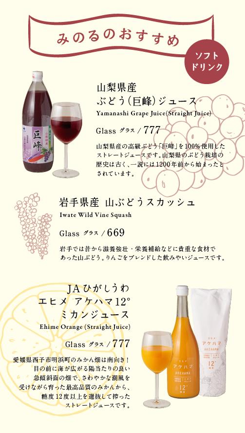 minoru_drink_171127_04★これを一番上にしてください!.png