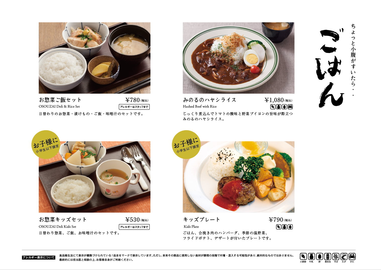 縺ソ縺ョ繧・minoru_oyatsu_menu_1806_08.png