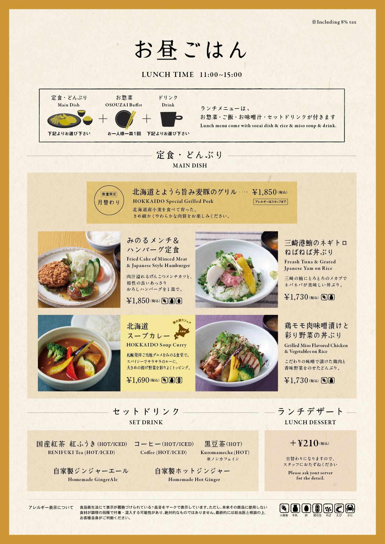 縺ソ縺ョ繧ã»lunchmenu_1805_01.png
