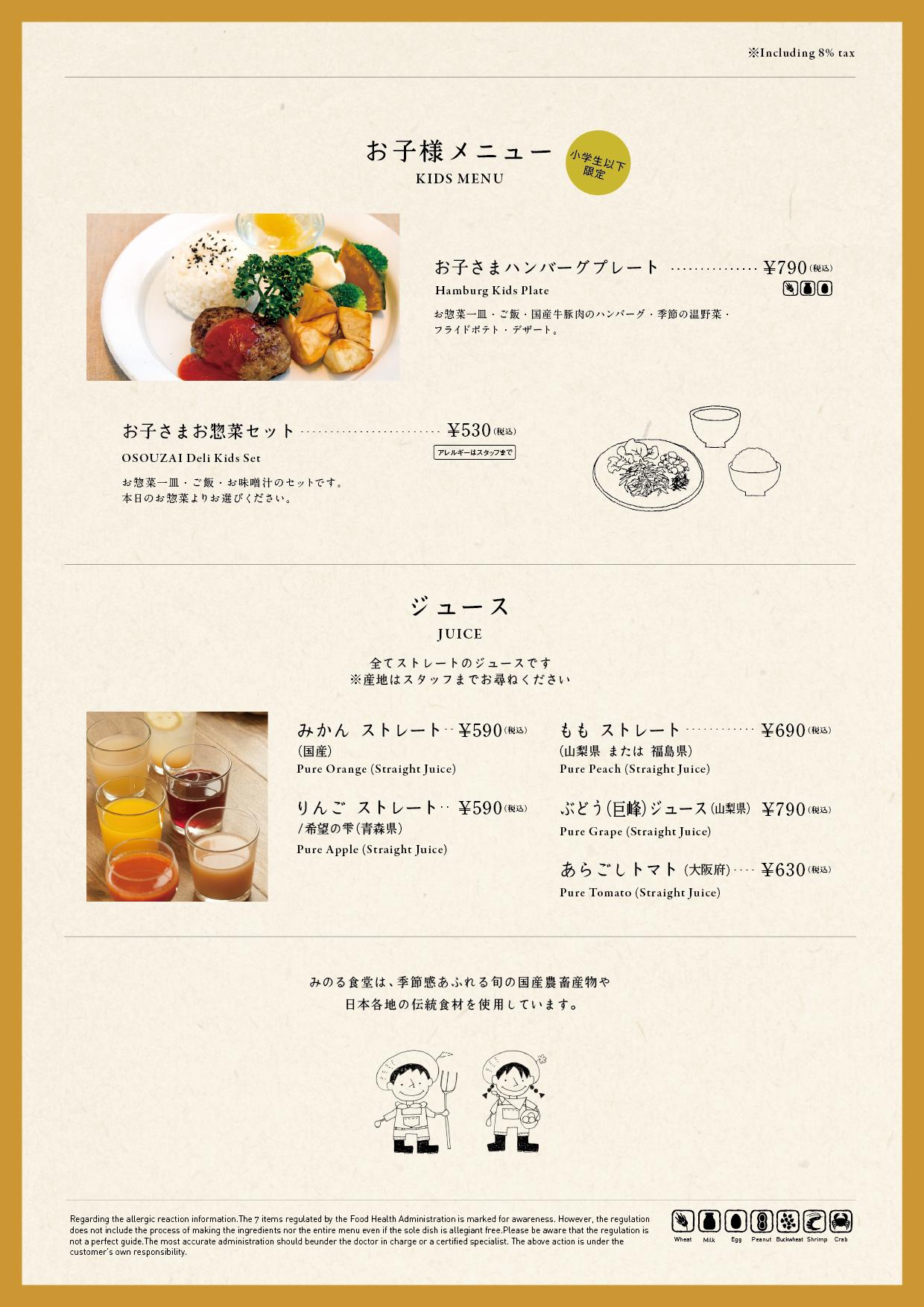 縺ソ縺ョ繧ã»lunchmenu_1805_02.png
