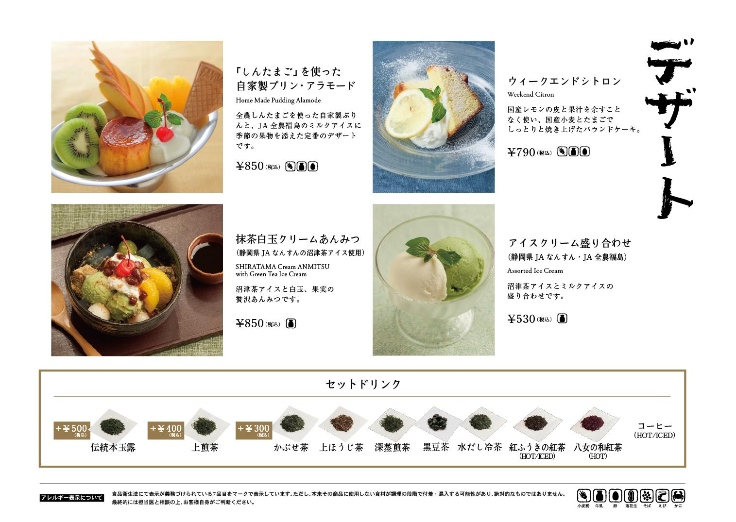 縺ソ縺ョ繧・minoru_oyatsu_menu_1806_07.png