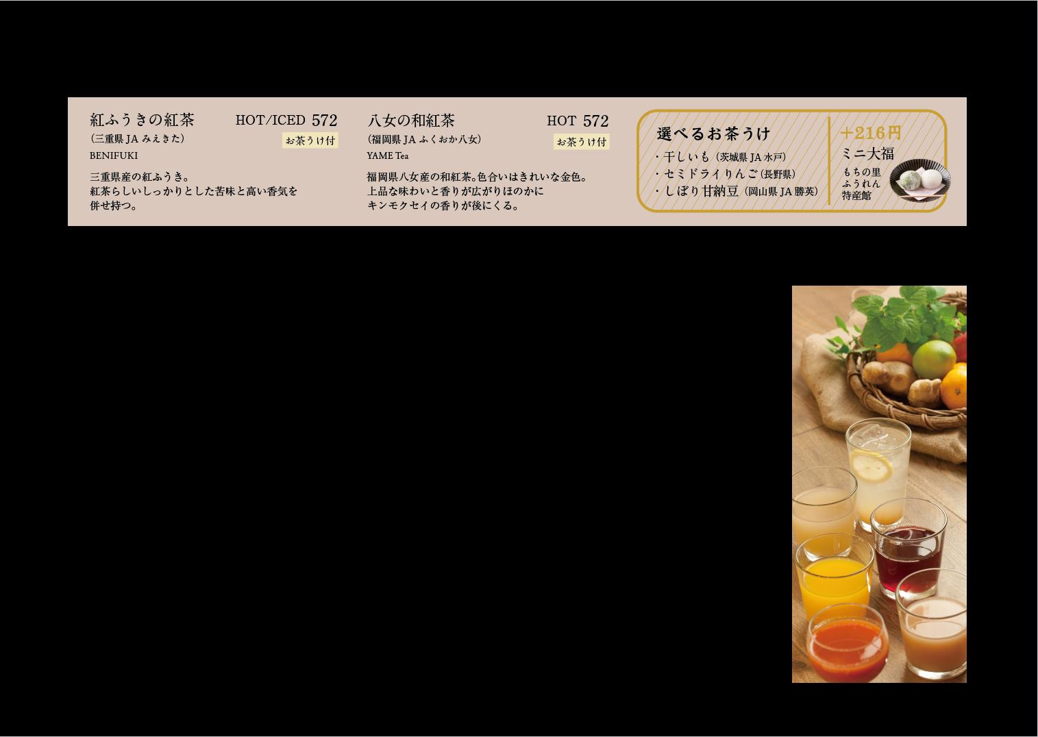 minoru_oyatsu_menu_171127_03-2.png