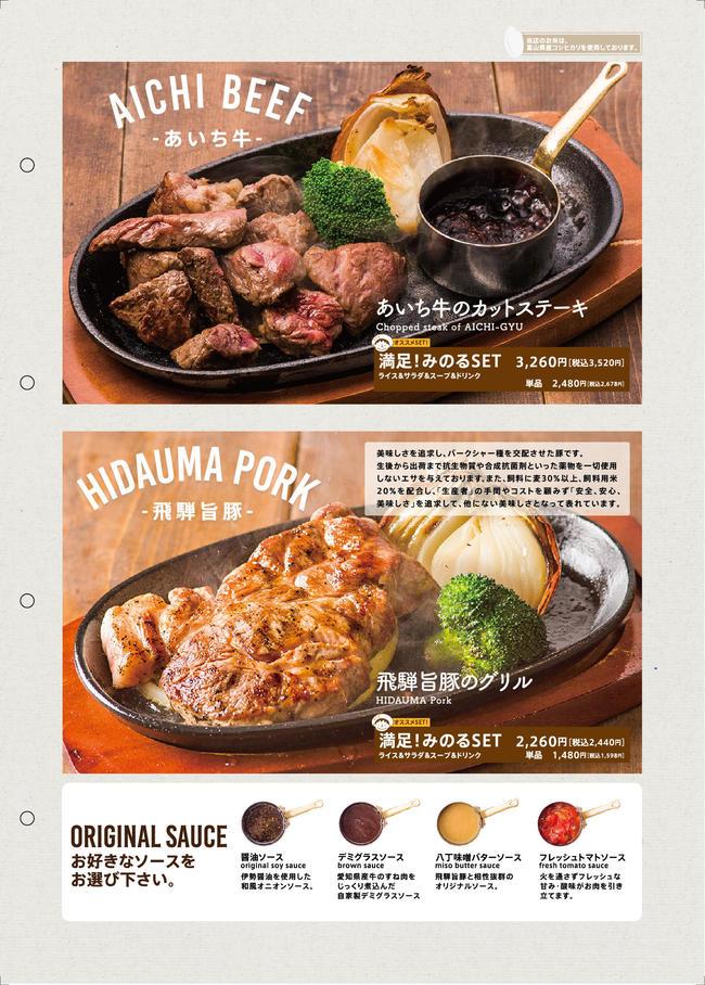 ①minoru_nagoya_GM_修正_ol-01.jpg