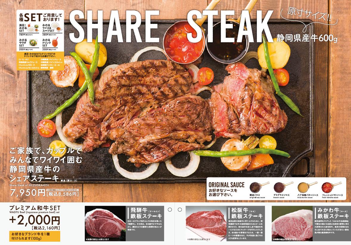 1aichi steak.png
