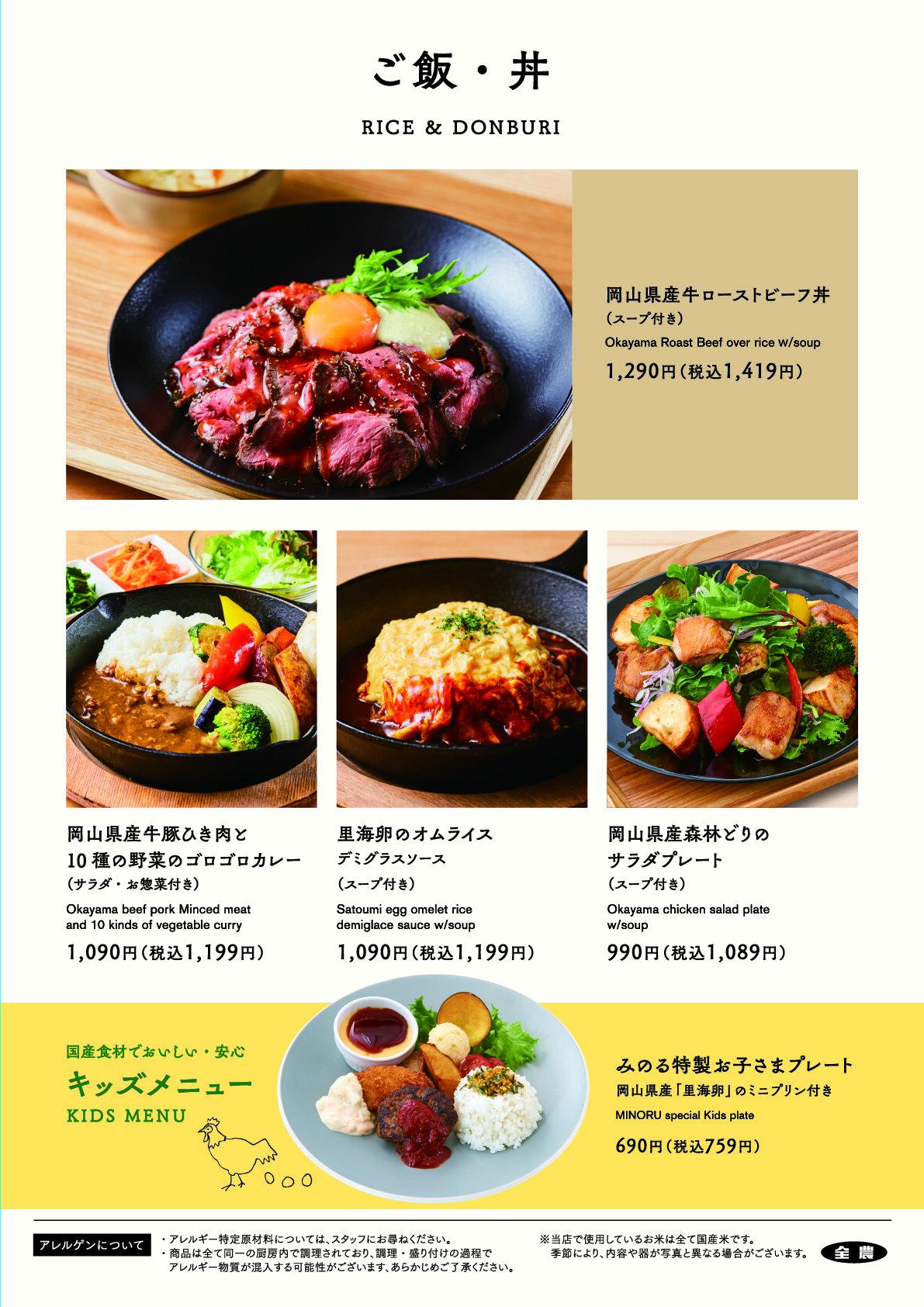 ⑥GM丼・ご飯.jpg