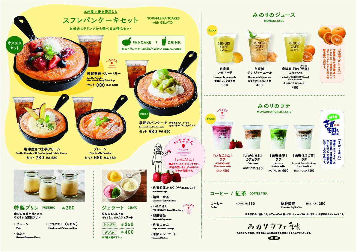 縺ソ縺ョ繧翫き繝輔ぉ蟄」讌ス_菴占ウ€_menu_201009_fix.jpg