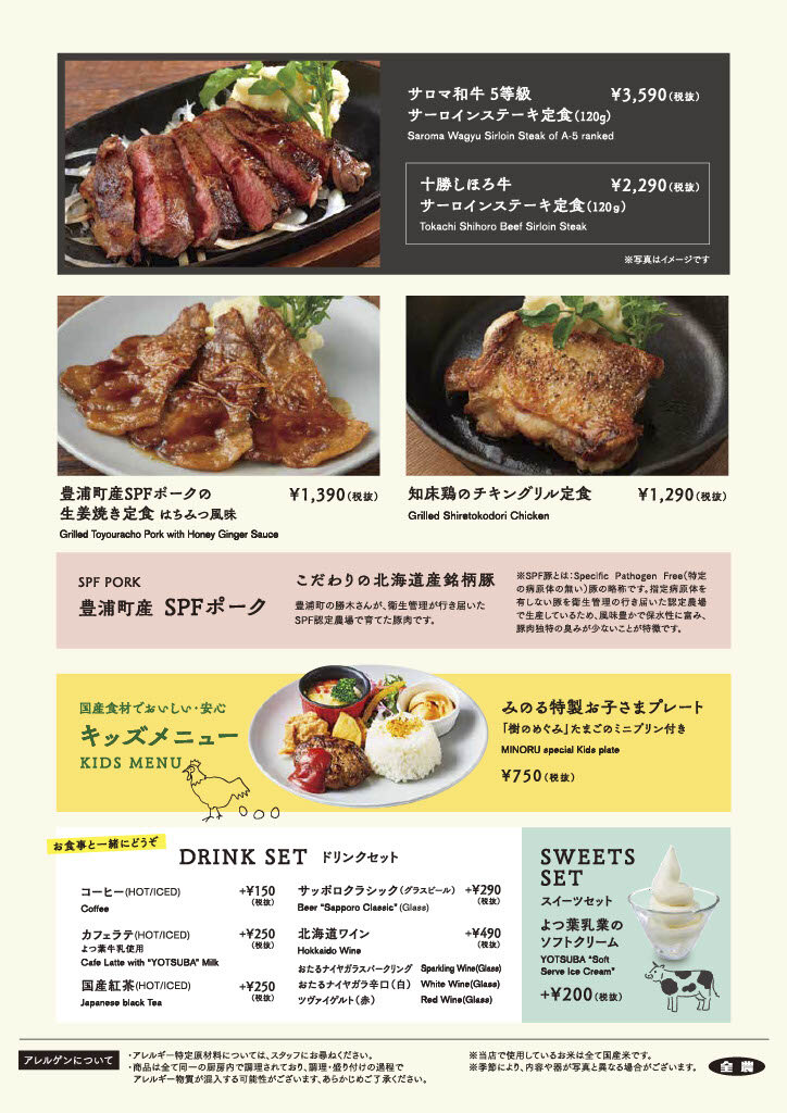 5.札幌ランチ.jpg