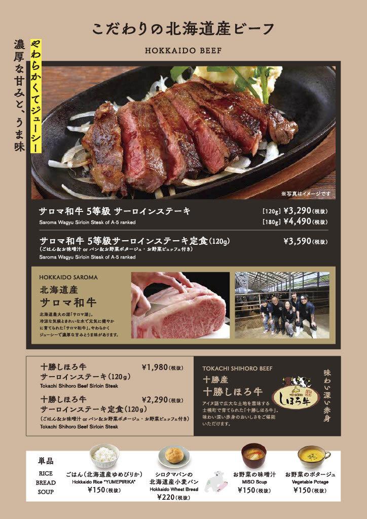 8.札幌ランチ.jpg