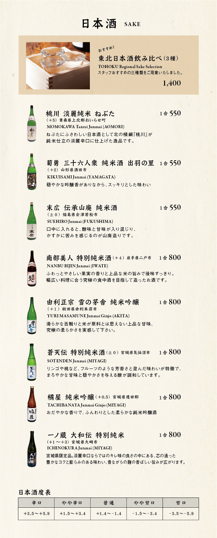 grillMINORU_drink_170921-03 ①.png
