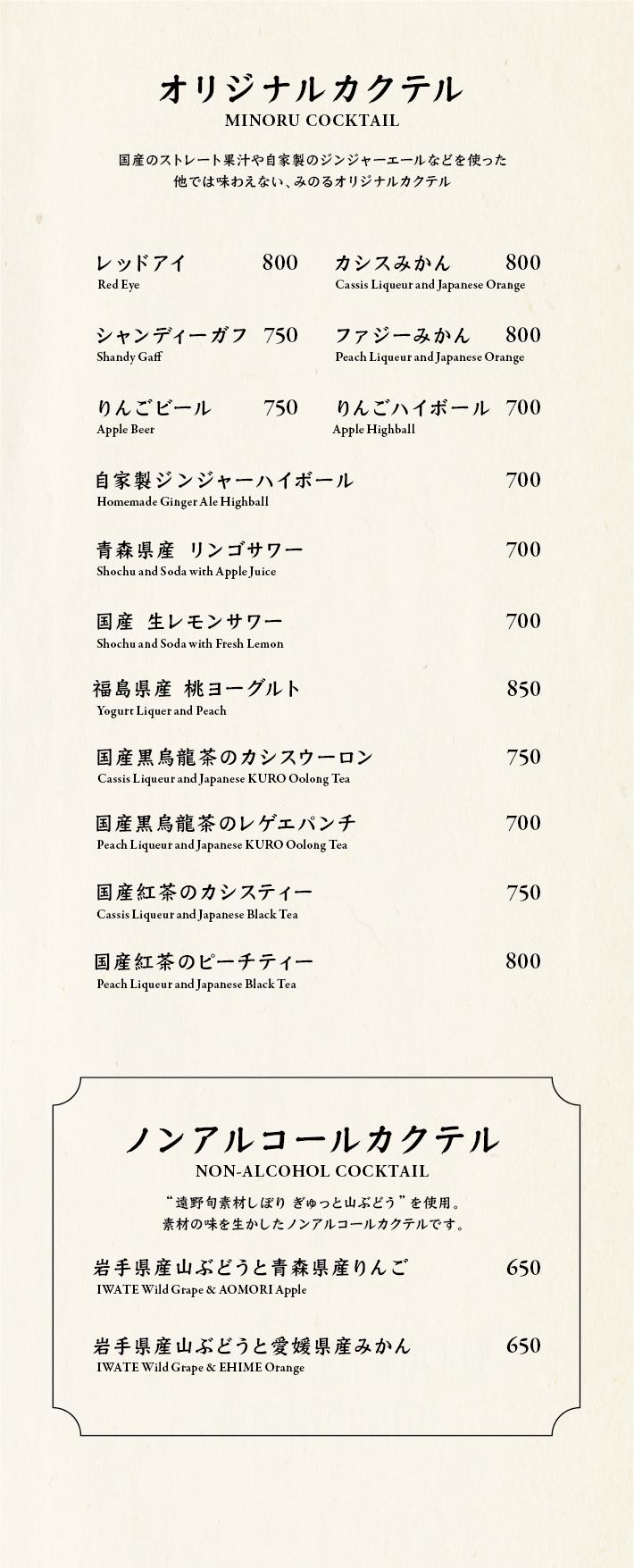 grillMINORU_drink_170921-07  ⑤.png