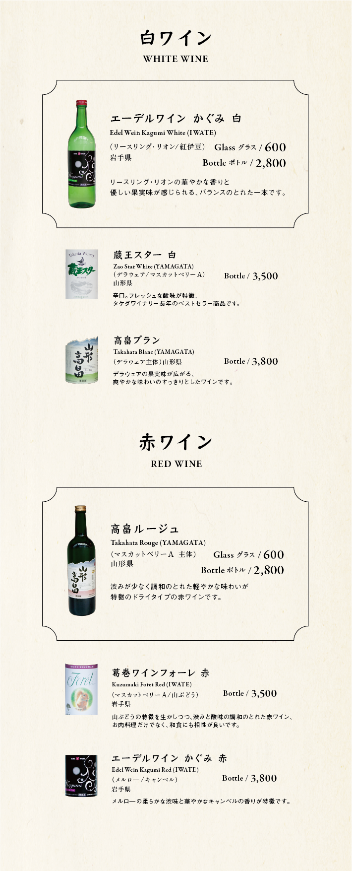 grillMINORU_drink_170921-05 ③.png