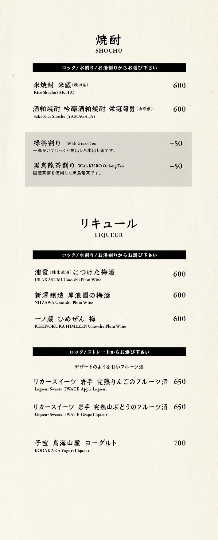 grillMINORU_drink_170921-06 ④.png