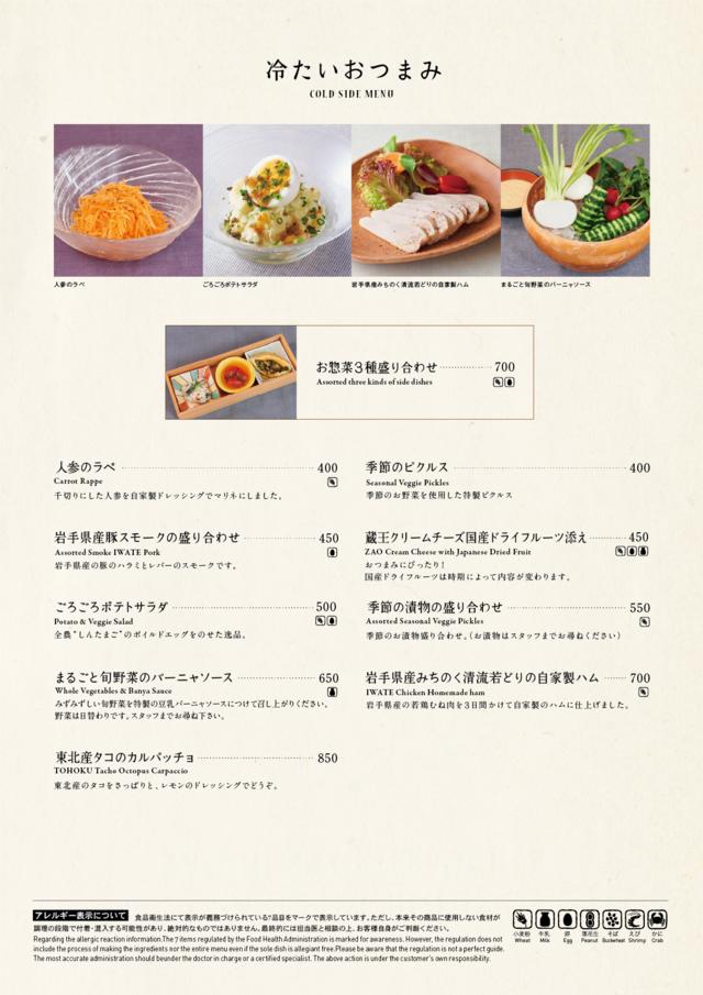 minoru_dinner_01.png