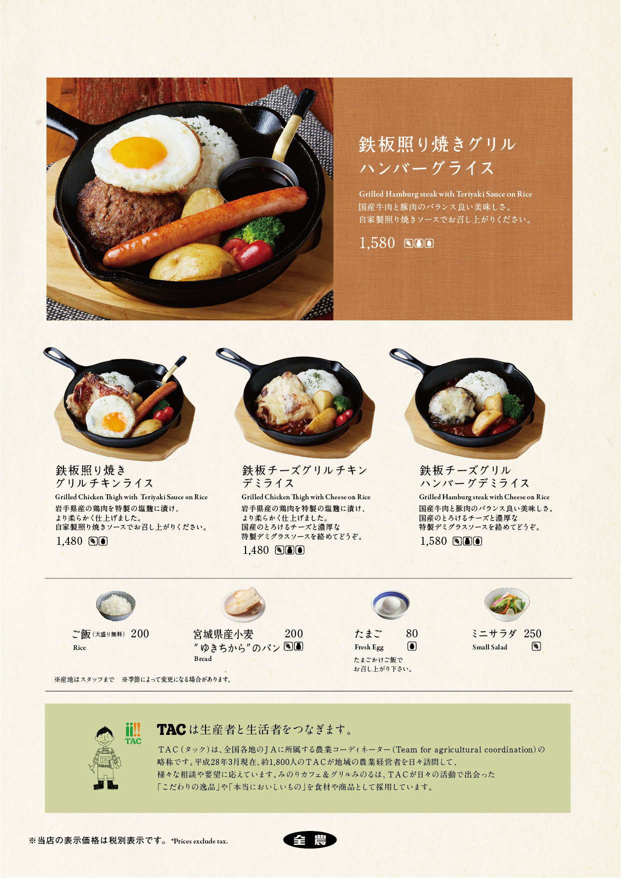 sendai_MINORU_grand-05.png