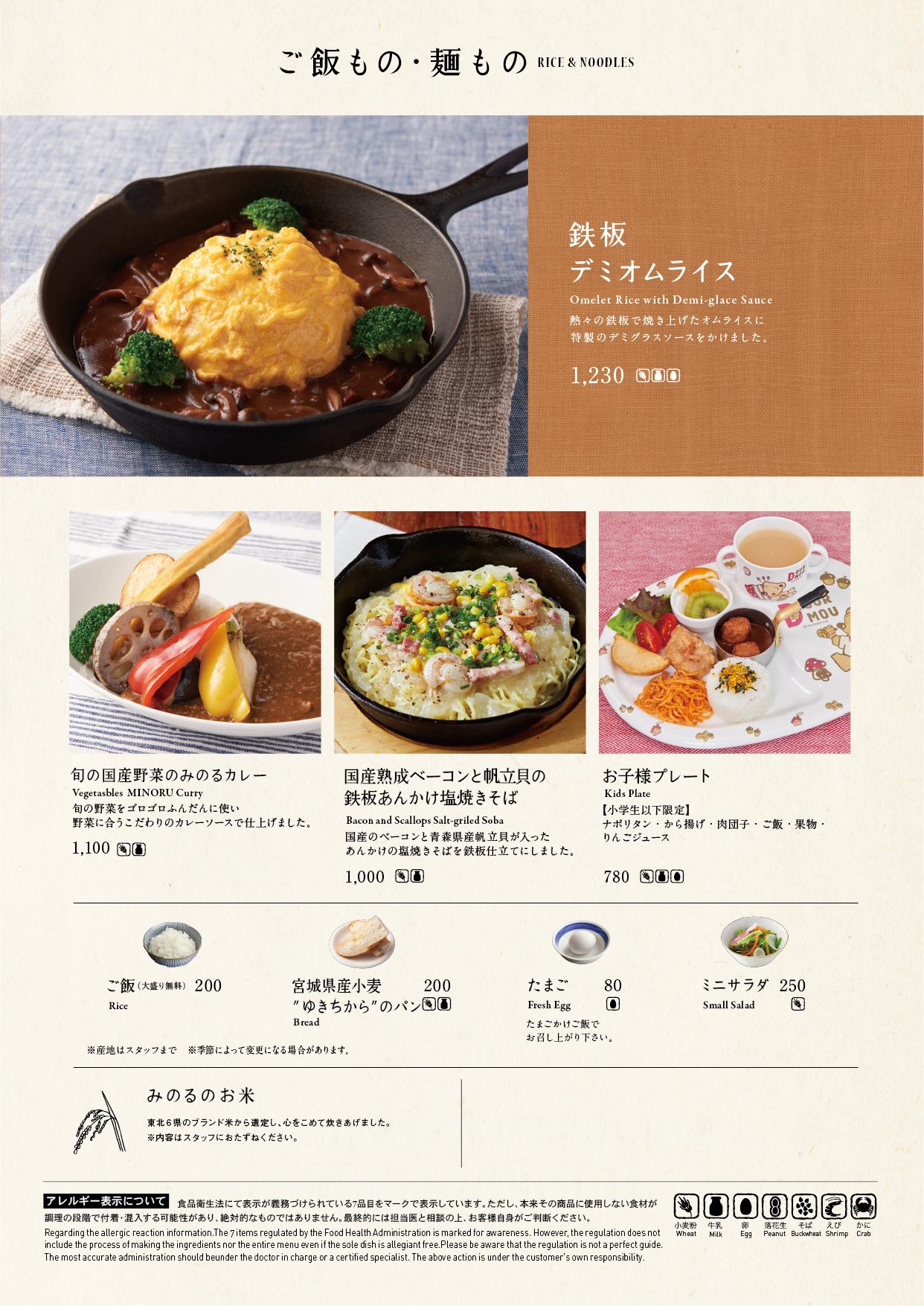 sendai_MINORU_grand-06.png