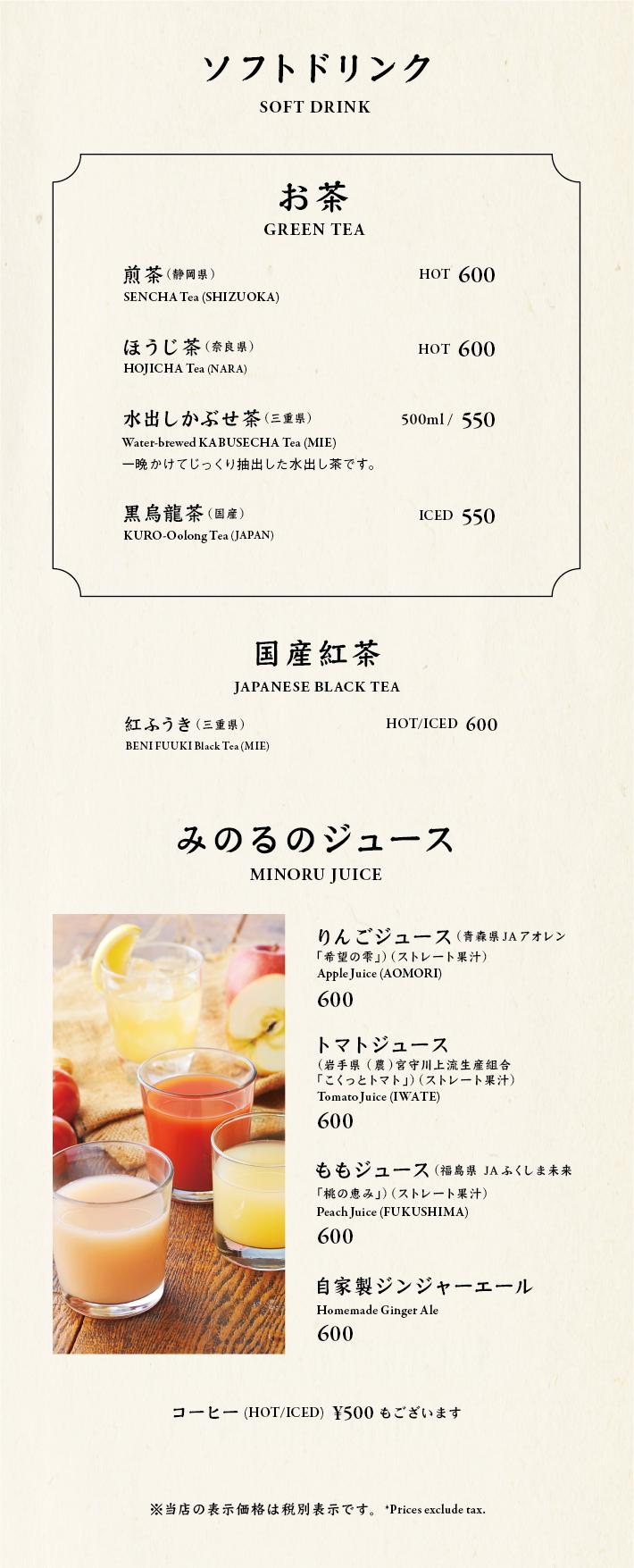 grillMINORU_drink_170921-08 ⑥.png
