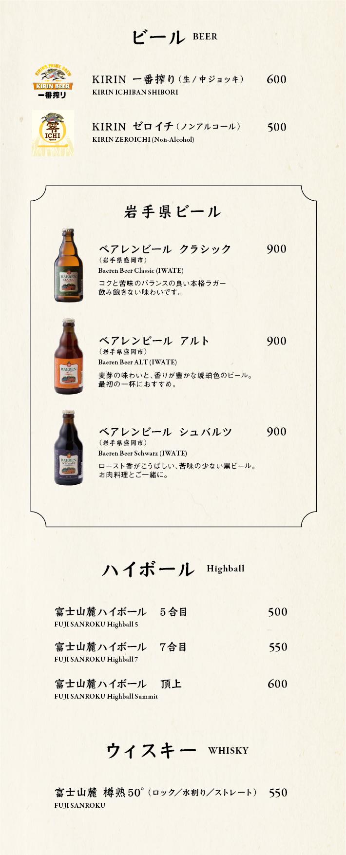 grillMINORU_drink_170921-04 ②.png