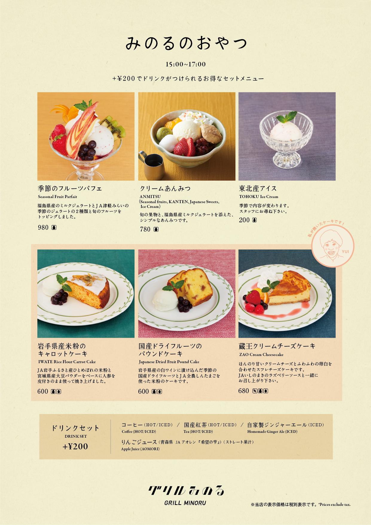 minoru_tea_01.png