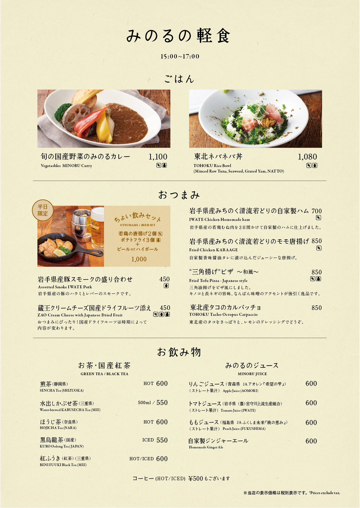 minoru_tea_02.png