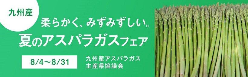 asparagus_banner_pc_210726.jpg