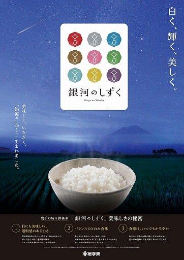 銀河のしずくポスター B2(HP用).jpg