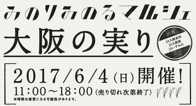 大阪の実り ポスターカット バナー.png