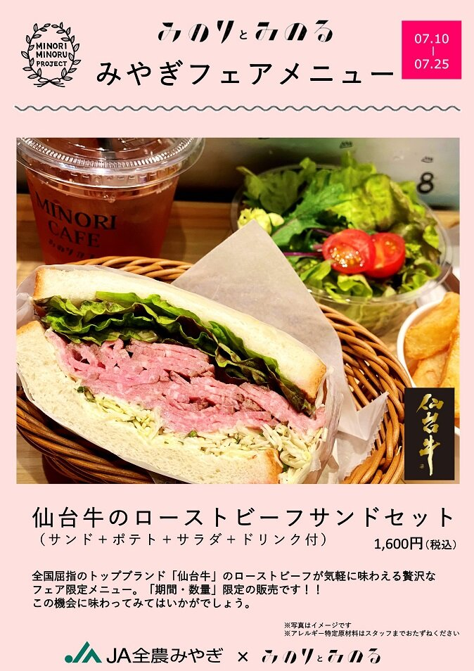 【再開】宮城フェアPOP_銀座カフェ.jpg
