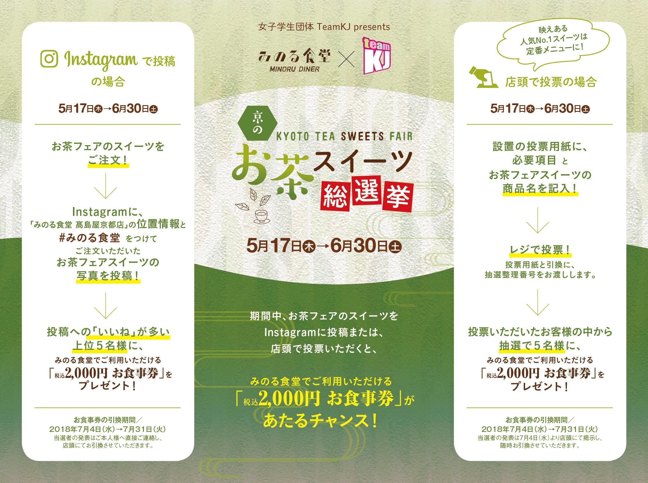 お茶フェアキャンペーンPOP.jpg