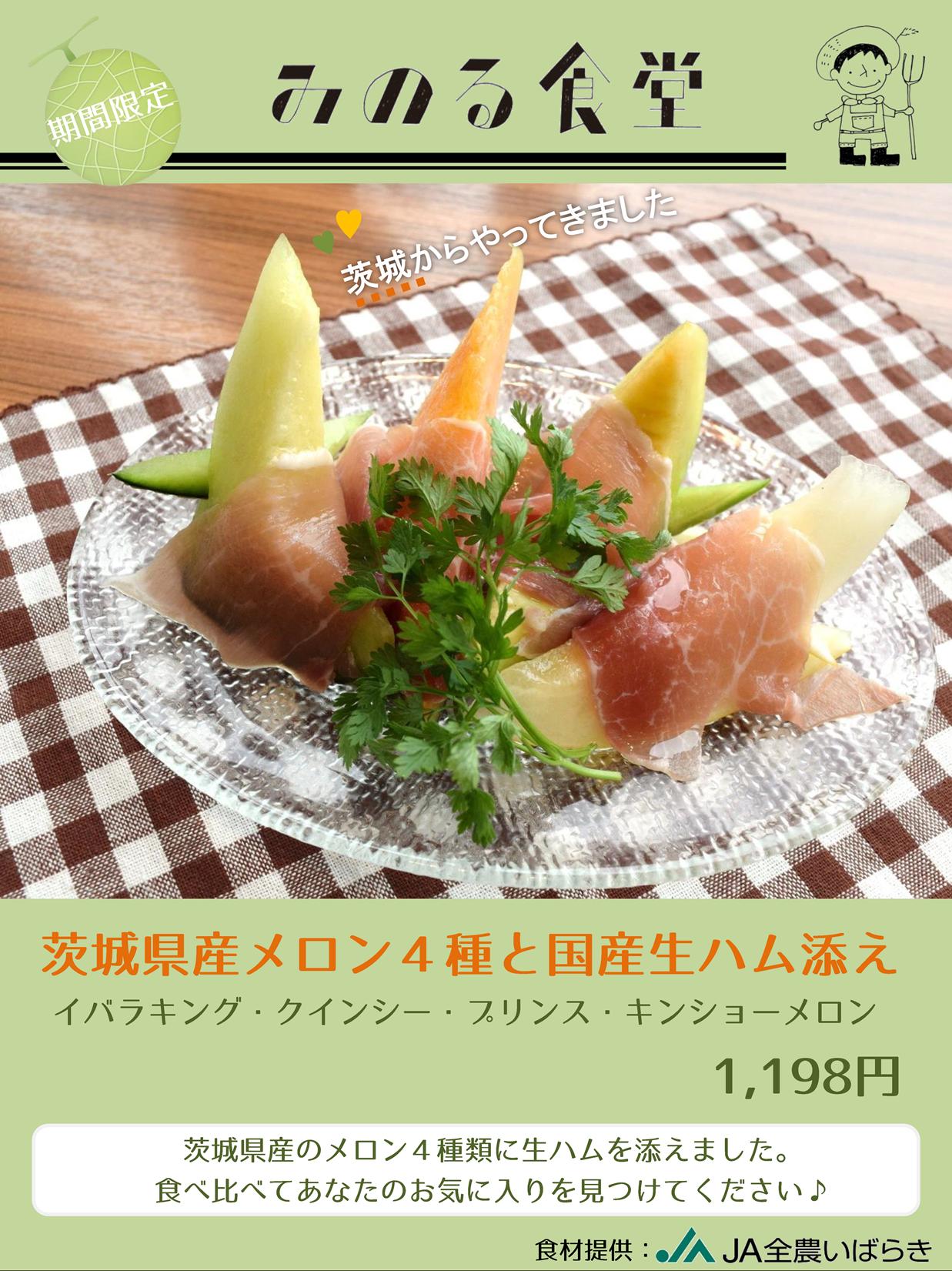 みのる食堂①小.png