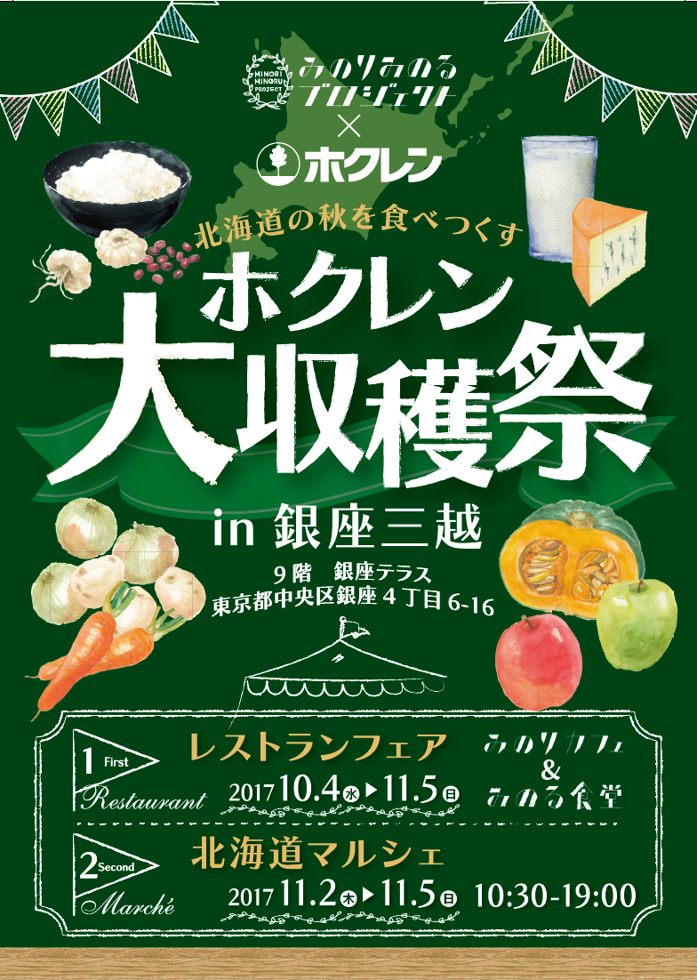 ホクレン大収穫祭 チラシ表.png