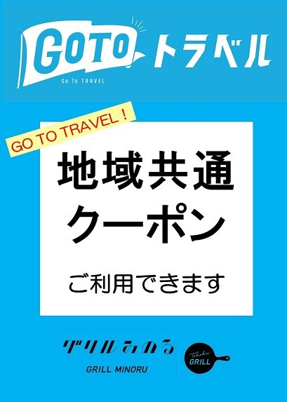 GoTo地域共通クーポン - コピー.jpg