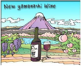 山梨ニューワイン2.jpg