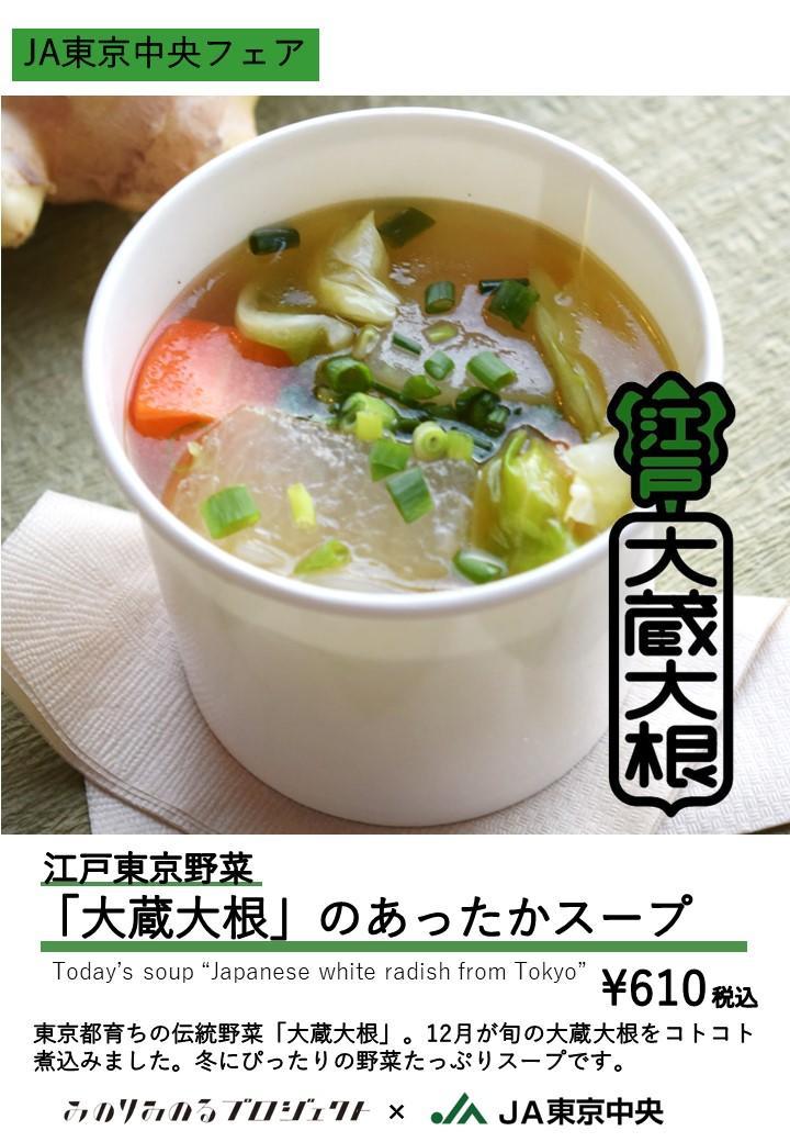 191129大蔵大根スープ(JA東京中央様)_POP みのりカフェ.jpg