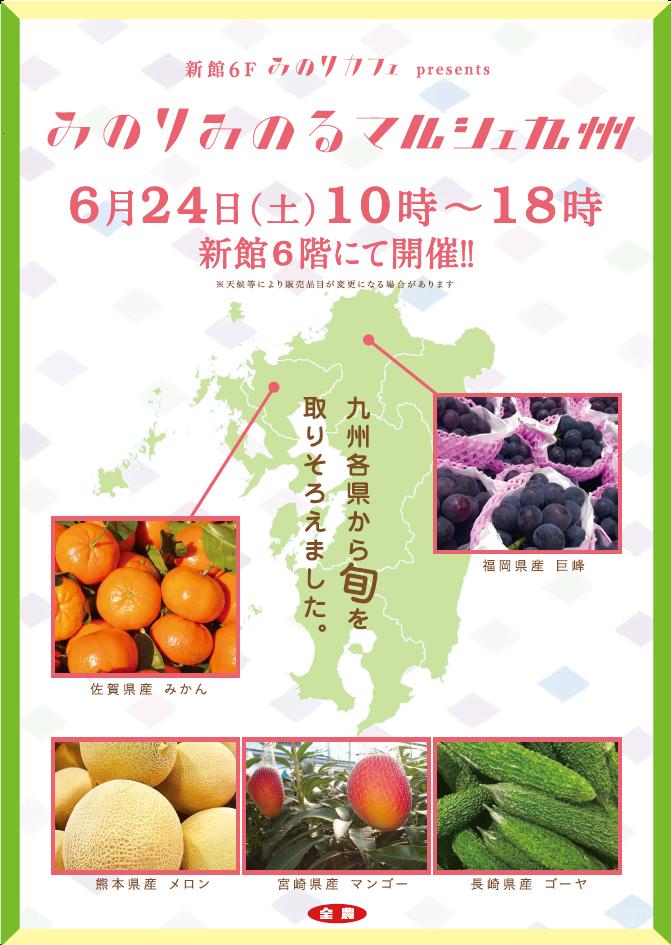 福岡マルシェポスター 初夏の実り.png