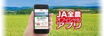 全農アプリ.jpg