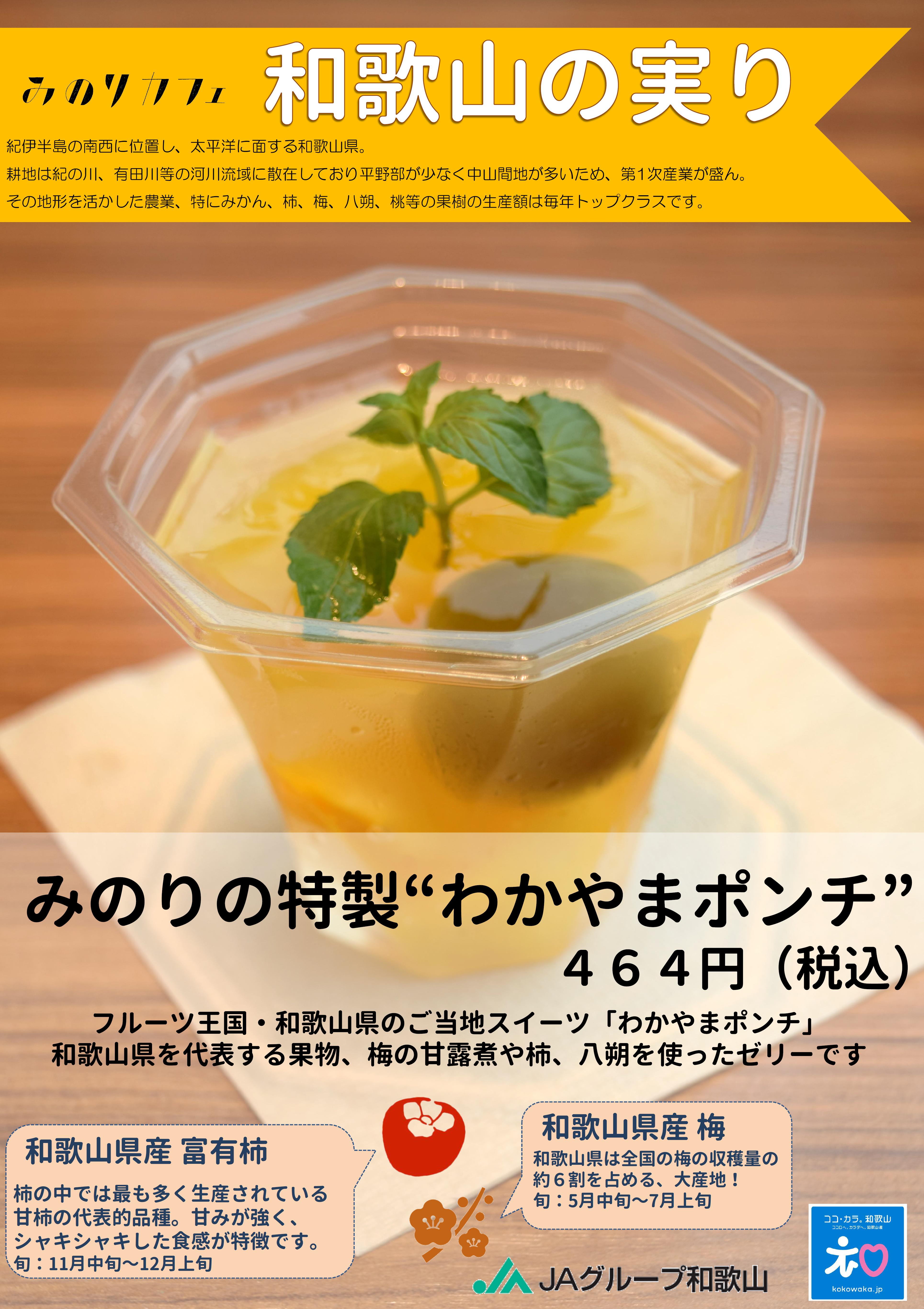 カフェ(わかやまポンチ).png