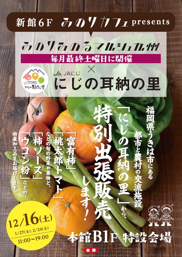にじポスター.png