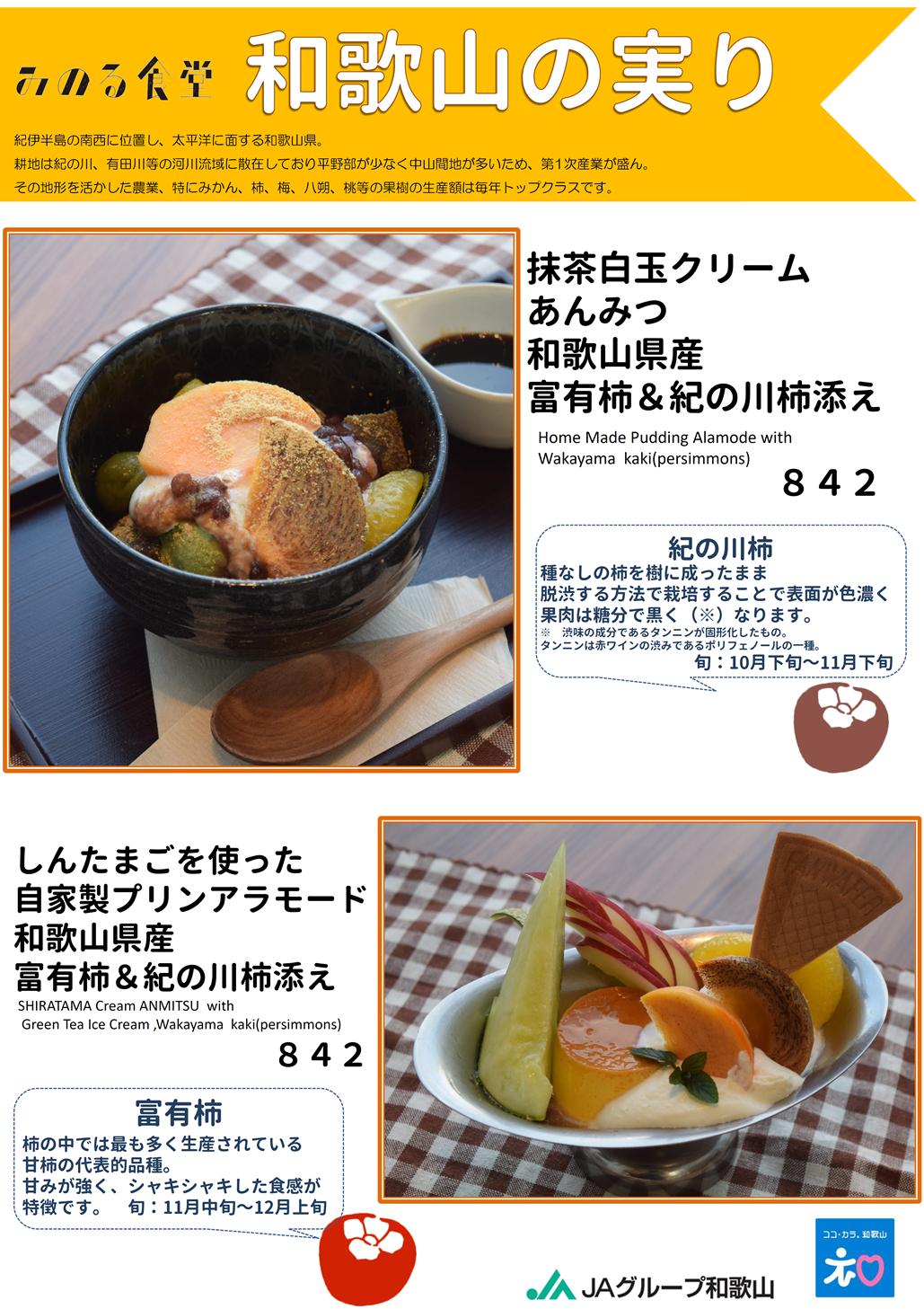 食堂(あんみつ&プリンアラモード)小.png