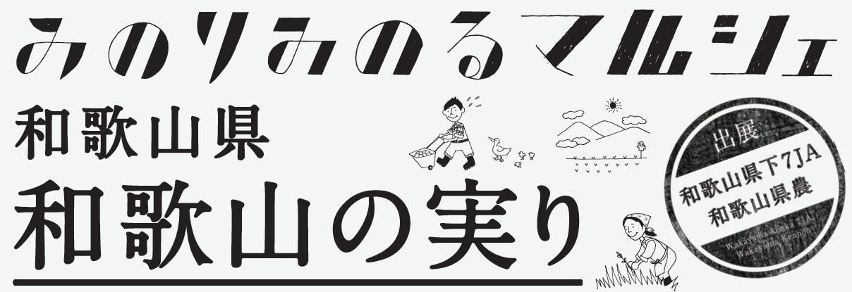 みのりみのるマルシェ 和歌山.png