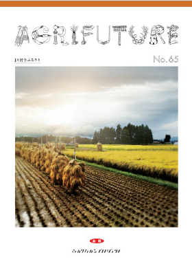 AGRIFUTURE65号.png