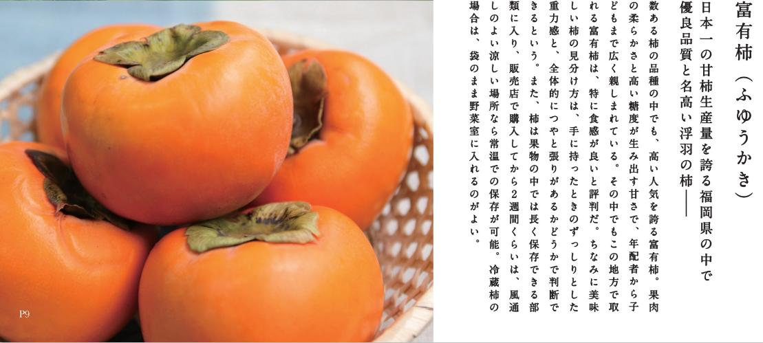 にじ 柿.png