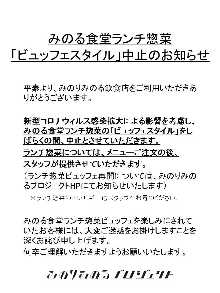 ビュッフェ中止のお知らせ(三越).jpg