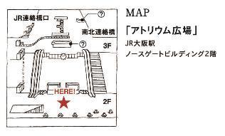 アトリウム広場 小.jpg